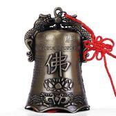 開光合金鈴鐺銅鐘銅鈴鐺風鈴風水擺件