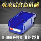 【歲末清倉超值購】 樹德 分類整理盒 HB-220 (100入)耐衝擊/收納/置物/工具箱/工具盒/零件盒/抽屜櫃