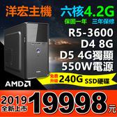新春恭喜再加碼規格加倍!3D遊戲4G獨顯 AMD RYZEN R5-3600 4.2G六核8G免費升級240G極速硬碟多開
