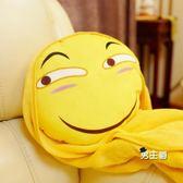創意表情包抱枕毛絨玩具暖手抱枕插手捂被子兩用三合一毯子滑稽臉XW(一件免運)