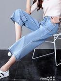 薄款闊腿牛仔褲寬鬆女韓版學生高腰bf百搭八分褲夏超薄九分直筒褲 【PINK Q】