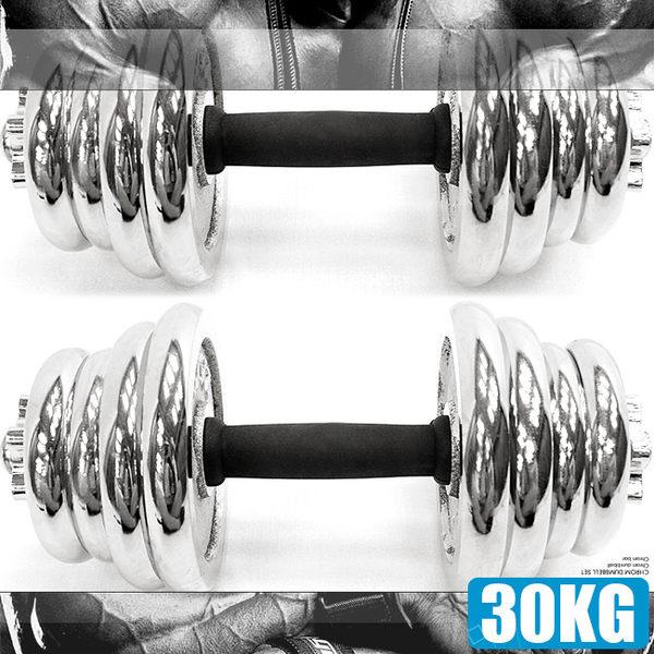 66磅可調式30KG啞鈴.電鍍30公斤啞鈴組合(包膠握套)短槓心槓片槓鈴重訓運動健身器材推薦哪裡買