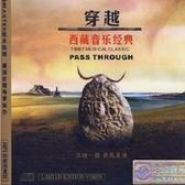 【停看聽音響唱片】【CD】穿越西藏音乐经典 HIFI珍藏限量版