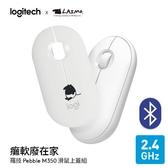 【Logitech 羅技】M350 鵝卵石無線滑鼠(珍珠白)+馬來貘上蓋(白)