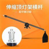 攝影頂燈架橫臂架柔光硫酸紙支架頂燈伸縮吊臂影棚拍攝輔助器材