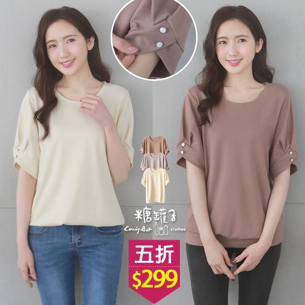 【五折價$299】糖罐子韓品‧袖接造型釦圓領純色上衣→預購【E55681】