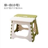 塑料折疊凳子簡易椅子折疊小板凳戶外便攜 - 風尚3C