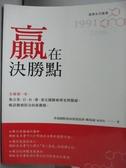 【書寶二手書T5/養生_QCY】贏在決勝點_陳海威