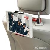 車載汽車用後座蘋果ipad托夾pro12.9寸mini平板電腦固定懶人支架  樂芙美鞋