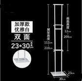 kt板展架立式海報架廣告架子立牌支架易拉寶 WD2961【衣好月圓】TW