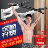 單杠 引體向上器牆體上壁單杠家用室內單雙杠沙袋架子鍛煉健身器材 1995生活雜貨NMS