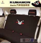 車之嚴選 cars_go 汽車用品【PKMD001B-17】日本熊本熊KUMAMON  汽車大後座椅套 黑色
