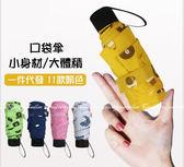 【五折黑膠傘】迷你折疊傘 防紫外線遮陽傘 抗uv黑膠五摺傘 卡通摺疊傘 女用防曬晴雨傘