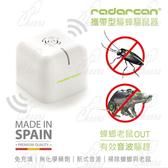 Radarcan。R-105攜帶型(電池式)驅蟑螂、老鼠器
