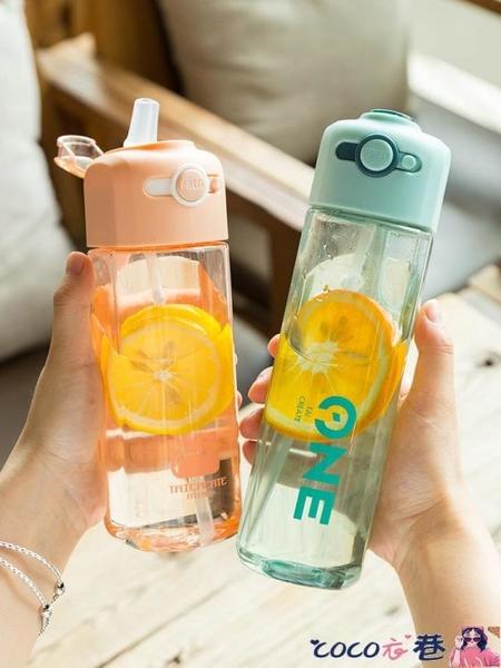 水杯 網紅帶吸管水杯子女生便攜可愛兒童夏季天高顏值大人孕婦產婦水瓶 coco