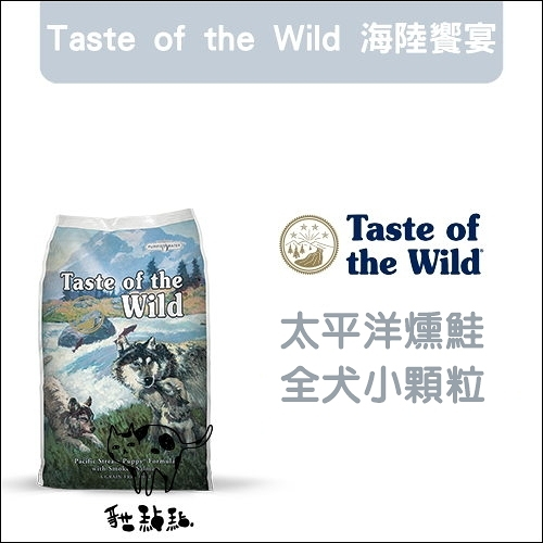 Taste of the Wild海陸饗宴[太平洋燻鮭全犬小顆粒,2.27kg,美國製]
