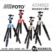 Mefoto 美孚 A2340Q2 鋁合金反折腳架 四節 可拆單腳架 高164.5cm 收45cm 重2.06kg 載重12kg