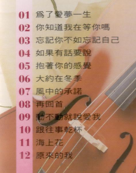 百萬鋼琴與弦樂經典 第1輯 CD (音樂影片購)