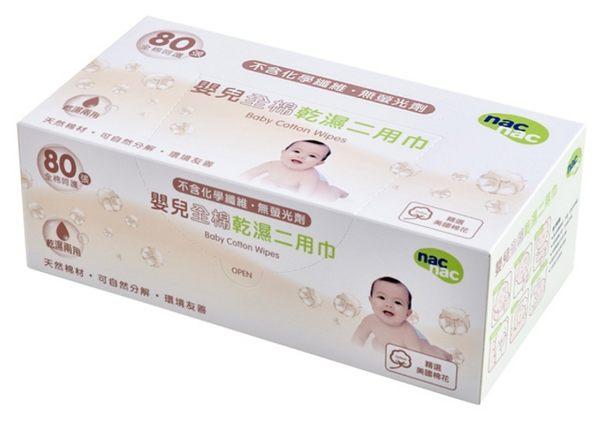 Nac Nac 嬰兒全棉乾濕二用巾 80抽 132479