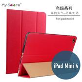 Apple iPad mini4 名臻系列 彩繪卡通 側翻皮套 智能喚醒 輕薄 支架 平板套 平板 皮套