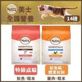 【贈涼墊S號*1】美士NUTRO《全護營養貓系列 特級成貓-鮭魚+米|結紮貓體制-雞+米》14磅