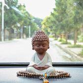 天天特價保平安陶瓷如來小和尚汽車擺件 車載車內用品裝飾品佛像