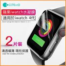 鋼化軟膜 水凝膜 Apple Watch4保護膜 蘋果手錶3D全屏 抗指紋 通用