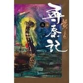 尋秦記(卷6)新編完整版