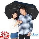 雙龍牌抗UV雙人自動開收傘 加大自動傘 大雨傘 抗紫外線摺疊傘 大傘面 折疊傘 親子傘 B6276