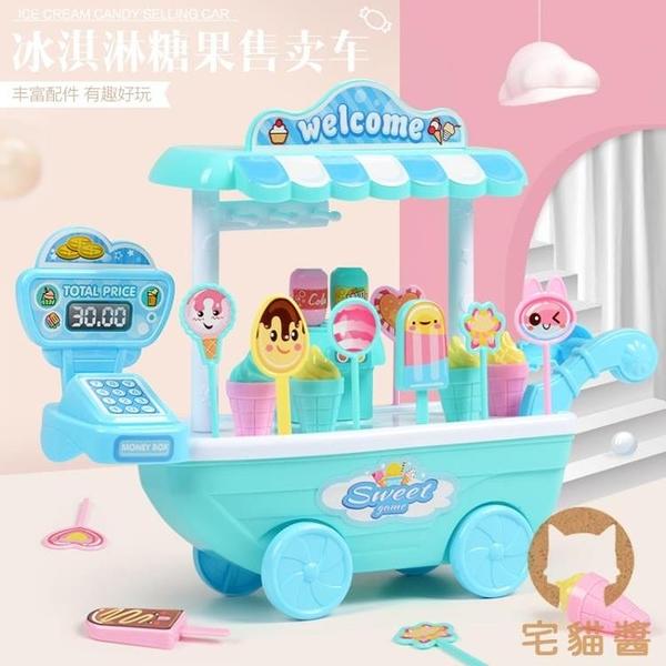 兒童家家酒冰淇淋車玩具女孩仿真小手推車糖果車套裝【宅貓醬】