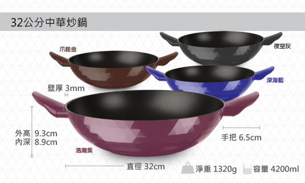『義廚寶』星鑽系列_32cm中華炒鍋 [浩瀚紫]