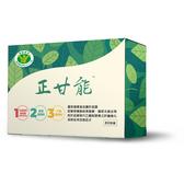 【正甘能膠囊】 60粒/盒-專利冬蟲夏草菌絲體-TCM777