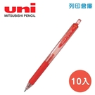 UNI 三菱 UMN-138 紅色 0.38 超細自動鋼珠筆 10入/盒