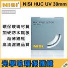 可傑 日本 NISI  耐司  NISI HUC UV 39mm  保護鏡  高透環保 頂極UV保護鏡 航空鋁材 16層奈米鍍膜  濾鏡