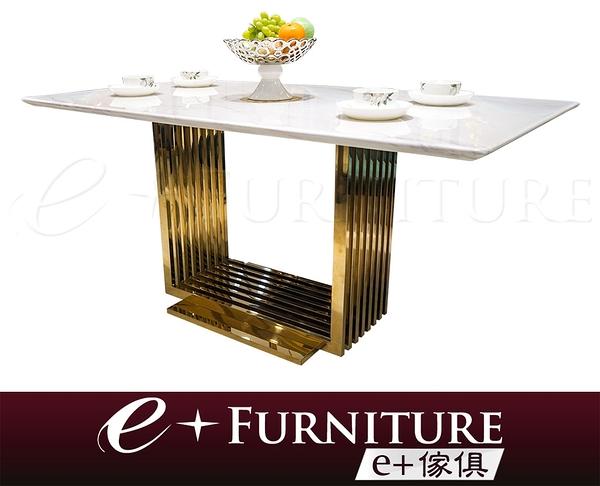 『 e+傢俱 』BT21 泰頓 Tatum 時尚造型 餐桌 | 餐台 | 不鏽鋼餐桌 | 現代餐桌 | 長餐桌