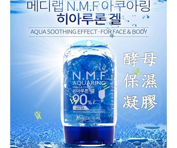 MEDIHEAL N.M.F 酵母保濕凝膠 極致修護 玻尿酸 導入 精華 深層 賦活 保濕 水潤 修復 補水 夜間精華