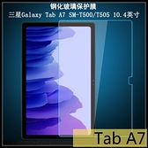 【萌萌噠】三星 2020年 Tab A7 (10.4吋) T500/T505 超薄 9H 防爆 鋼化玻璃膜 高清防刮 防爆 螢幕玻璃膜
