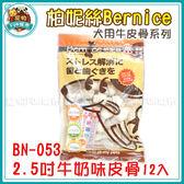 *~寵物FUN城市~*《柏妮絲Bernice牛皮骨系列》2.5吋牛奶味皮骨12入 (BN-053/狗零食,牛皮骨)