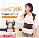 托瑪琳自發熱護肩衫坎肩加熱馬甲護腰帶護背男女腹部保暖磁療背心 源治良品