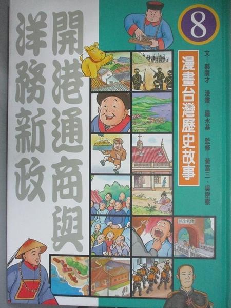 【書寶二手書T2/少年童書_XGU】開港通商與洋務新政_郝廣才、羅永基