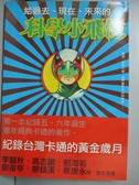 【書寶二手書T7/大學藝術傳播_HBU】給過去、現在、未來的科學小飛俠_鐘志鵬