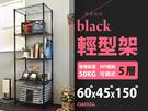 空間特工 烤漆黑 鐵架 60x45x150 輕型五層置物架 波浪架 鐵力士架 層架 書架 LB6045C5