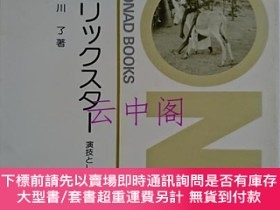 二手書博民逛書店トリックスター罕見: 演技としての惡の構造〈MONAD BOOKS 40〉Y479343 小川了 海