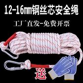 安全繩 安全繩高空作業繩家用消防逃生防護登山救援繩保險繩子套裝防墜落 米家