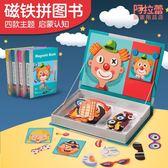 兒童益智力磁性拼圖書磁鐵書男孩女孩寶寶早教玩具2-3-4-6歲禮物十月週年慶購598享85折