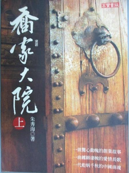 【書寶二手書T7/一般小說_JIG】喬家大院(上)_朱秀海