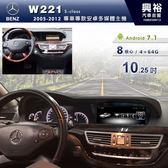 【專車專款】2005~2012年BENZ W221 專用10.25吋螢幕安卓多媒體主機*無碟8核心