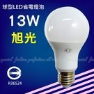 【AM476B】旭光LED球泡燈13W 黃光 節能省電燈泡 LED燈泡 EZGO商城