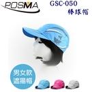 POSMA 戶外休閒運動棒球帽 GSC-050