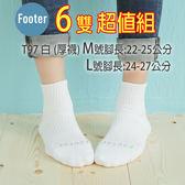 Footer T97 白色 (厚底) 輕壓力單色足弓襪  6雙超值組 ;除臭襪